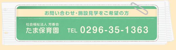 お問い合わせ・施設見学をご希望の方 社会福祉法人 芳香会 たま保育園 TEL 0296-35-1369